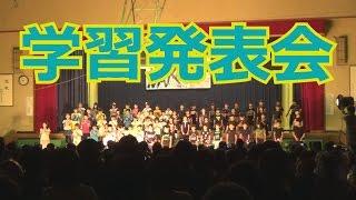 先日行われた ヤオの学習発表会(学芸会)の様子です! 【エンディング...