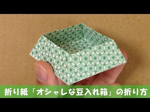 Trapezoid Box : 豆入れ箱 折り方 : 折り方