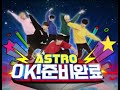 ASTRO OK! READY! EP  5 ENG SUB last episode
