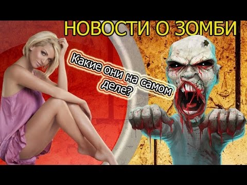 Вся правда о зомби | The Whole Truth About Zombies