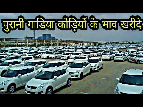 Used Car   Hidden Second Hand Car Market   Delhi   Real Value