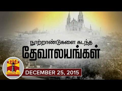Christmas Special : Chennai's Ancient Churches and Its Amazing History - Thanthi TV
