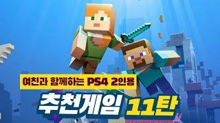 [띠휴] 여친과 함께하는 PS4 플스4 2인용 게임추천…