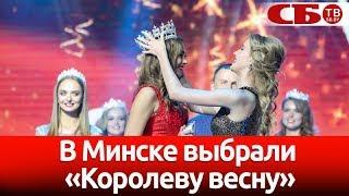 Финал конкурса «Королева весна» среди студенток отгремел в Минске