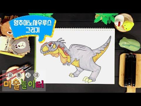 양추아노사우루스 | 공룡 그림 그리기 | 창의팡팡 미술놀이터 시즌2 공룡시대 #25
