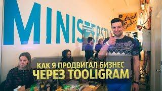 ПРОДВИЖЕНИЕ БИЗНЕСА В ИНСТАГРАМ. Как Я Продвигал Свой бизнес через Tooligram