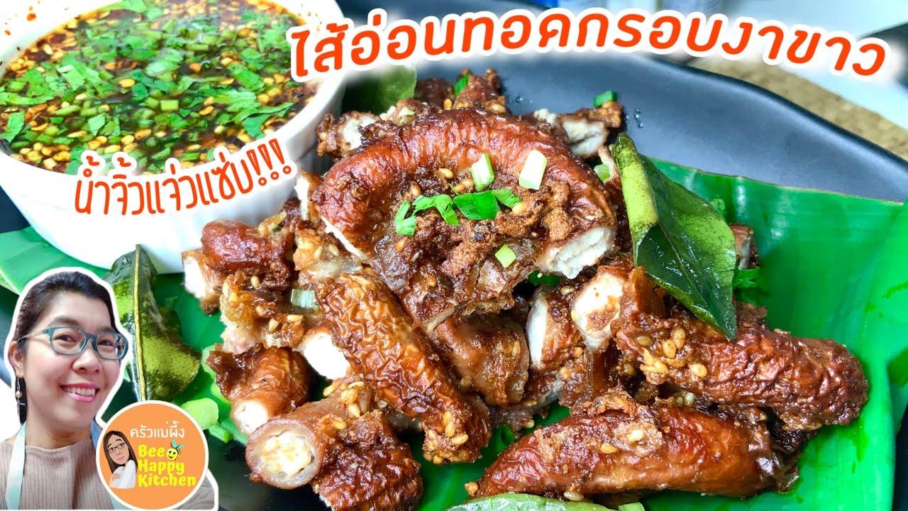 ไส้อ่อนทอดกรอบใส่งาขาว สูตรหอมกระเทียมพริกไทย วิธีล้างไส้อ่อนไม่ขม ไม่คาวน้ำจิ้มแจ่วแซ่บ ครัวแม่ผึ้ง