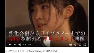 6月20日発売たこやきレインボー「Documentary of 虹色進化論」のダイジ...