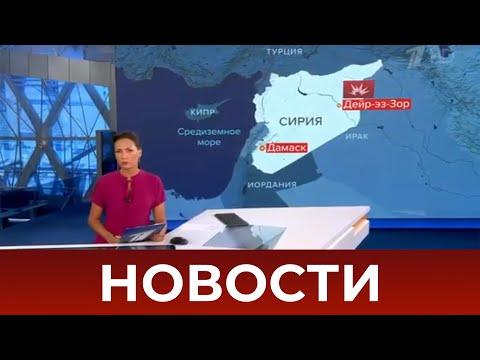 Выпуск новостей в 09:00 от 19.08.2020