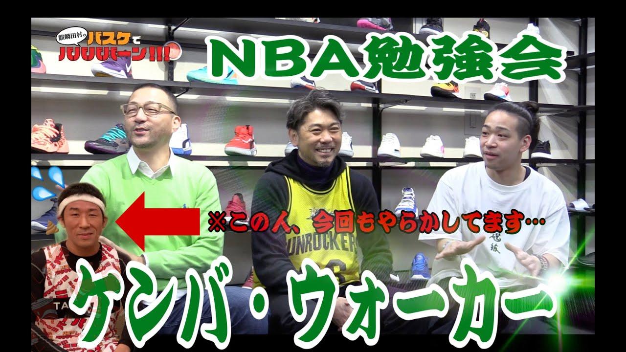 [バスケ・NBA]ケンバ・ウォーカーについて特別勉強会!スーパープレイの秘密に迫る。