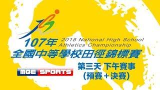 ::DAY3決賽::107年全國中等學校田徑錦標賽
