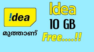 Idea Free 10 GB Internet|Idea offer| Idea മുത്താണ്