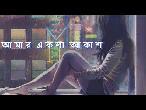 আ মা র  এ ক লা  আ কা শ  | Amar Ekla Akash