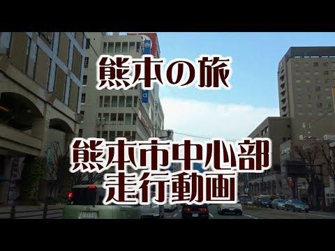熊本の旅 熊本市中心部走行動畫 - YouTube