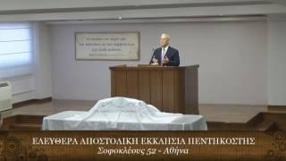 Για να είμαστε εμείς απαρχή των κτισμάτων Αυτού - ΕΑΕΠ - Στέφανος Ζαχαράτος