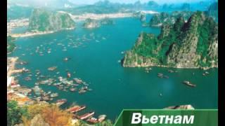 Туры во Вьетнам<