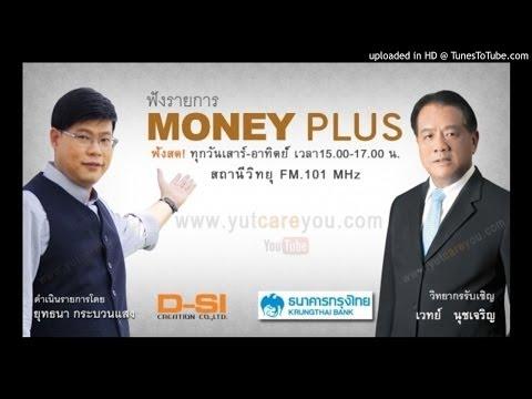 กรุงไทยออกสินเชื่อให้กู้สูงสุด 1 ล้าน ไม่ต้องมีหลักประกัน (MP02/0857-1)