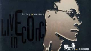 羅大佑 - 08. 戀曲1980