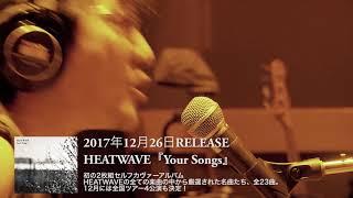 初のセルフカヴァーアルバムを2枚組で 2017年12月26日に発売!!! HEATWAV...