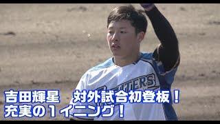 注目のドラ1ルーキー吉田輝星投手が3月12日、教育リーグ楽天戦に登...
