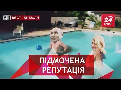 Дядю Вову замочило, Вєсті Кремля. Слівкі, частина 1, 21 липня 2018