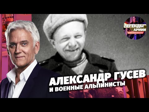 Александр Гусев и военные альпинисты