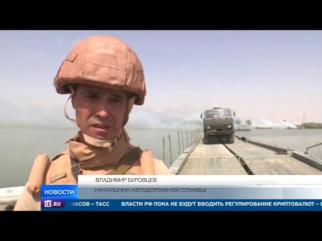 В Сирии заработала построенная российскими инженерами переправа через Евфрат