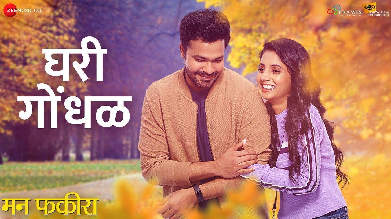 Download Ghari Gondhal   Mann Fakiraa   Sayali Sanjeev & Suvrat Joshi   Siddharth M, Yash N & Gautami D
