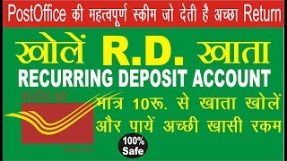 New rules of RD account || Recurring Deposit in post office? || पोस्ट ऑफिस की बेहतरीन scheme