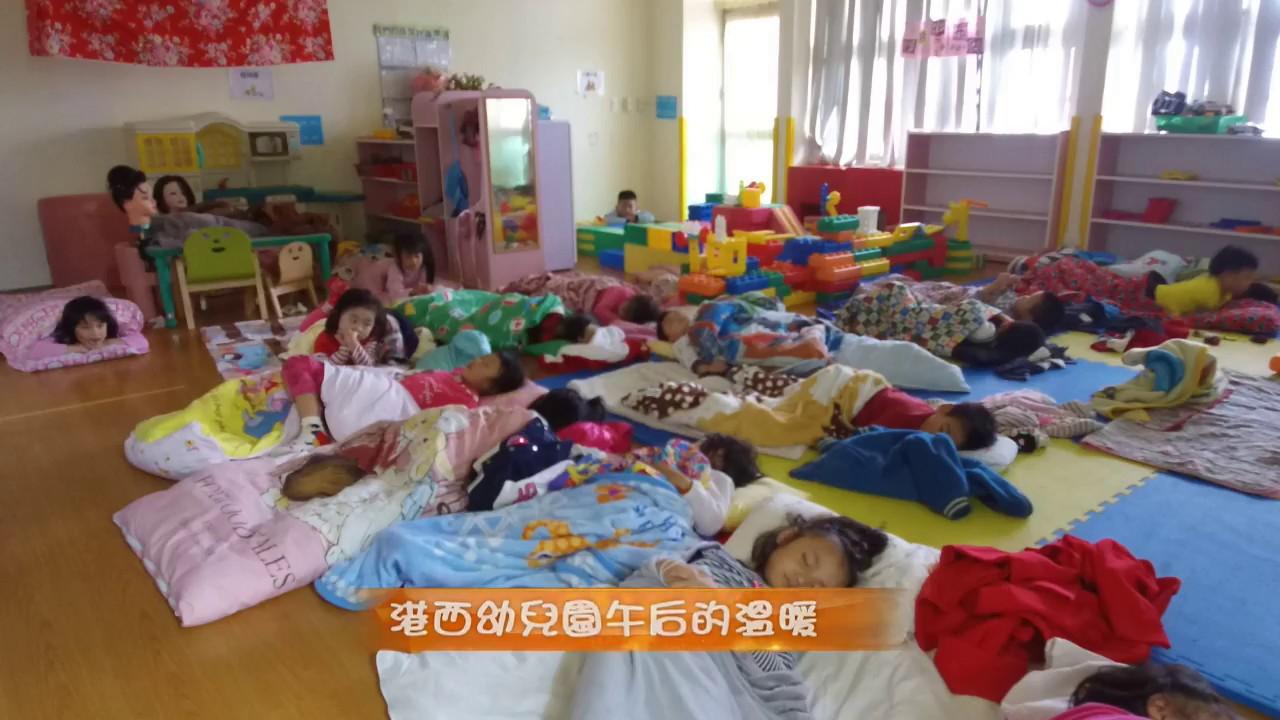 港西國小附設幼兒園-午后溫暖 - YouTube