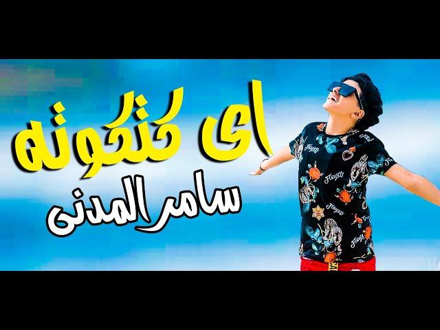 كليب المهرجان اللى هيكسر مصر