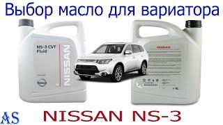 Выбор масло для вариатора nissan ns-3