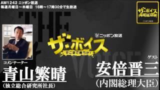2014/09/11 ザ・ボイス 青山繁晴 安倍内閣総理大臣との本気対談 /ニュース解説「政府が吉田調書を公開」など