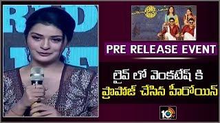 లైవ్ లో వెంకటేష్ కి ప్రొపోజ్ చేసిన హీరోయిన్ | Payal Rajput Speech at Venky Mama Pre Release Event