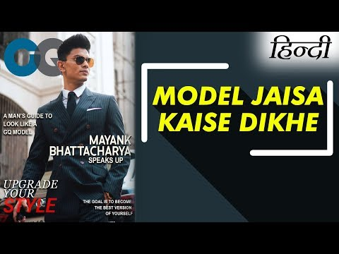 MODEL JAISA KAISE DIKHE   BEST MALE MODEL SECRETS Every INDIAN Man MUST KNOW In Hindi