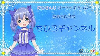 [LIVE] ちひろチャンネル(テスト)