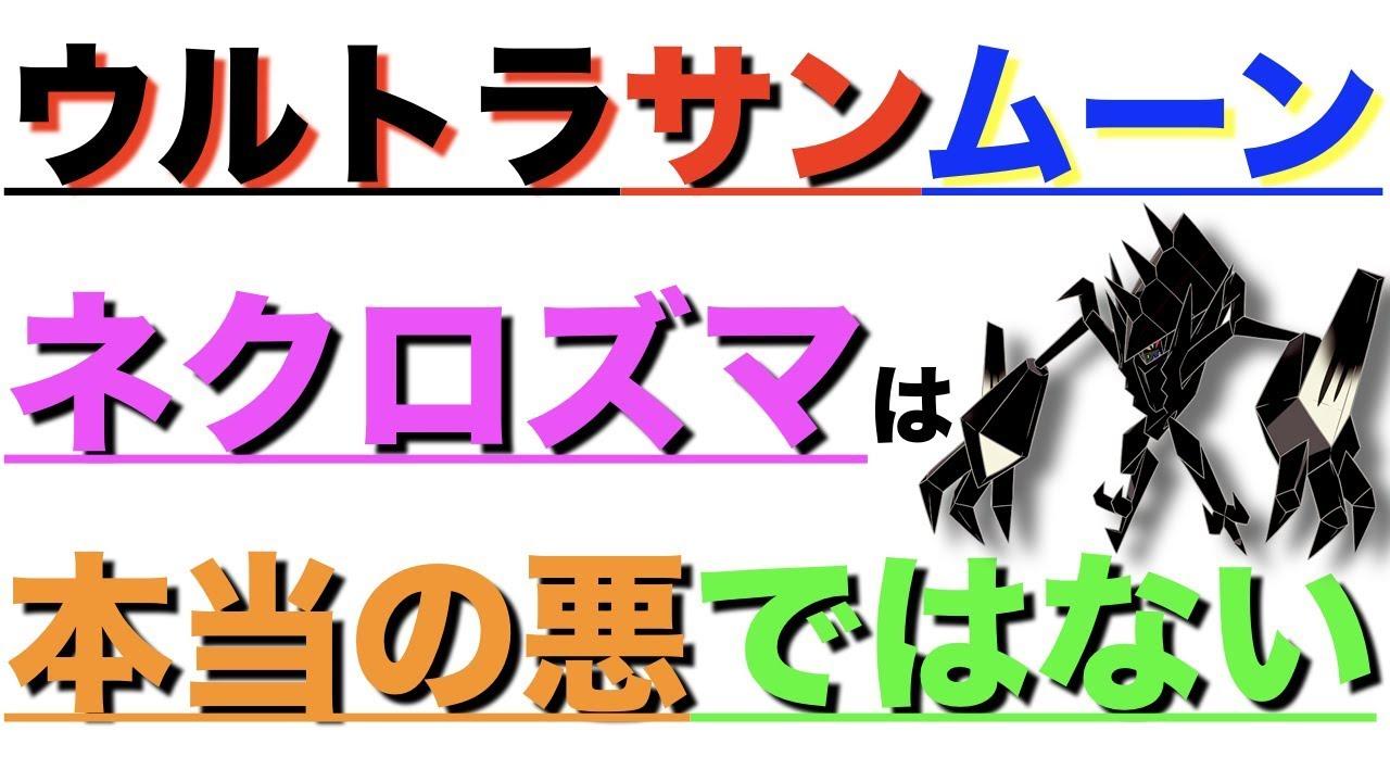 ウルトラサンムーン】新登場技の意味と効果解説【ポケモンミリオン屋