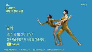 47th K-ARTS 무용단 정기공연 9.18(토) 오…