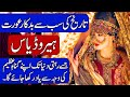History of Herodias & Salome / Dance Of Seven Veils . Hindi & Urdu