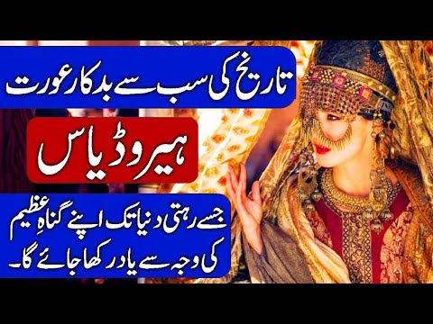 History of Herodias & Salome / Dance Of Seven Veils . Hindi & Urdu