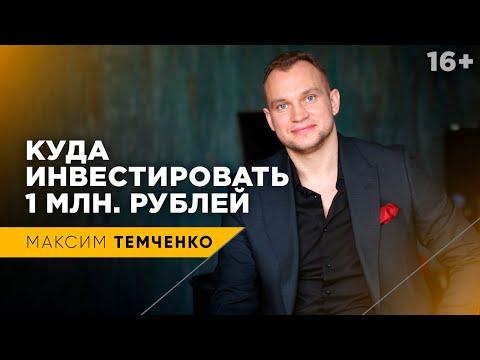 Куда инвестировать 1 млн рублей | ч1. Как сохранить свои деньги