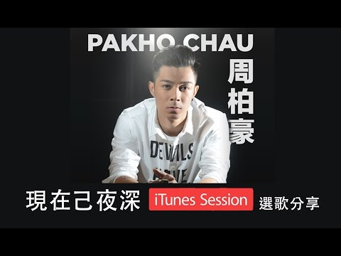 周柏豪 Pakho Chau: iTunes Session - 現在已夜深 Interview