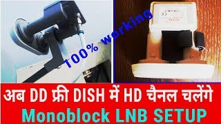 Monoblock lnb setup and installation | how to use monoblock lnb?
