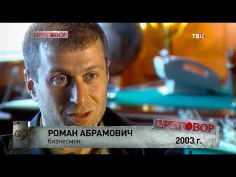 Березовский против Абрамовича. Приговор