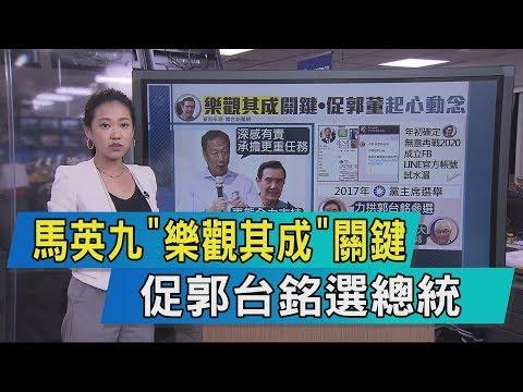 【說政治】馬英九「樂觀其成」關鍵 促郭台銘選總統