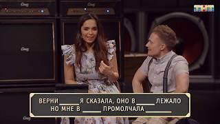 Один раз не Костюшкин Стас - Руслан Белый/Юлия Ахмедова