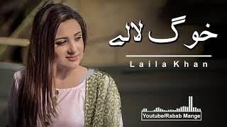 Laila Khan Pashto New Song 2020  Pashto New Song 2020 laila  Khan
