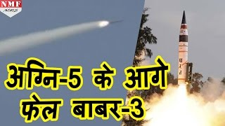 Agni-5 के आगे कहीं नहीं टिकता Pakistan का Babur-3, Pak ने किया सफल Test