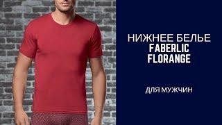 ОБЗОР Нижнее белье для мужчин Фаберлик и Флоранж Мужские боксеры Faberlic Florange