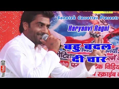 बहु बदलदी चार || Bahu Badal Di Char || Haryanvi Ragni